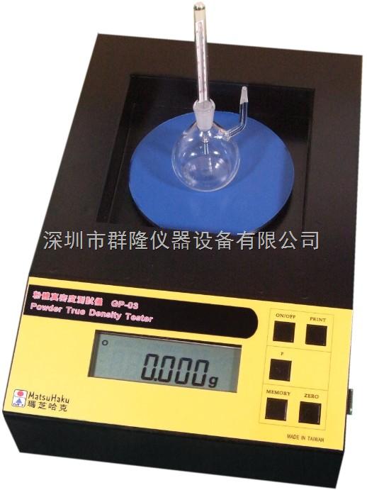 QL-120T多功能粉体真密度、液体密度、浓度测试仪