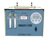 PSP-300双气路低流量空气采样器