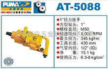 气动工具生产厂家