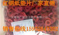专业生产钢纸垫片,红钢纸垫片