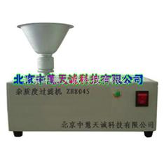 杂质度过滤机  型号:ZH8045