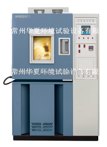 湿热老化试验箱供应商