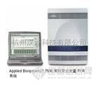 7500 型实时荧光定量PCR系统
