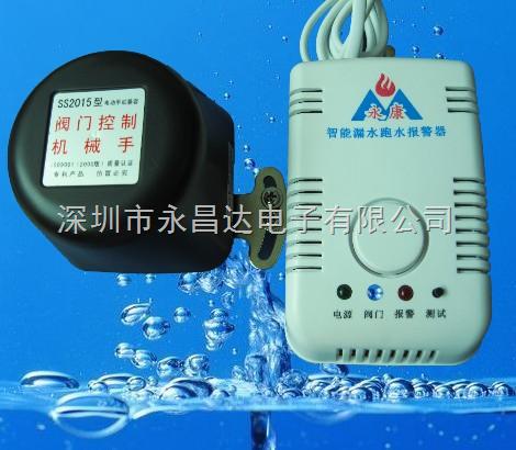 n将报警器感应头放在水易泄漏的地面上