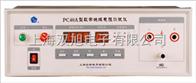PC-40APC40A数字绝缘电阻测试仪