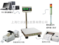 ACS繼電器模擬開關量信號電子稱