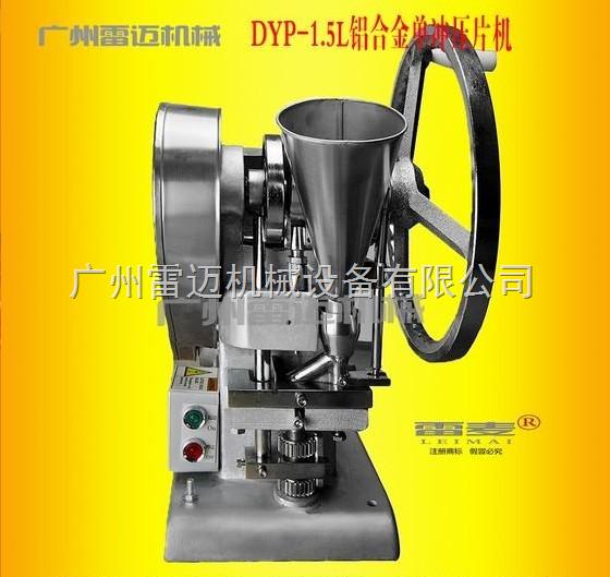 TDP-1.5L单冲压片机,小型单冲压片机,薄荷糖压片机,彩虹糖压片机