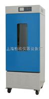 MJX-70霉菌培养箱 恒温箱 细菌培养箱