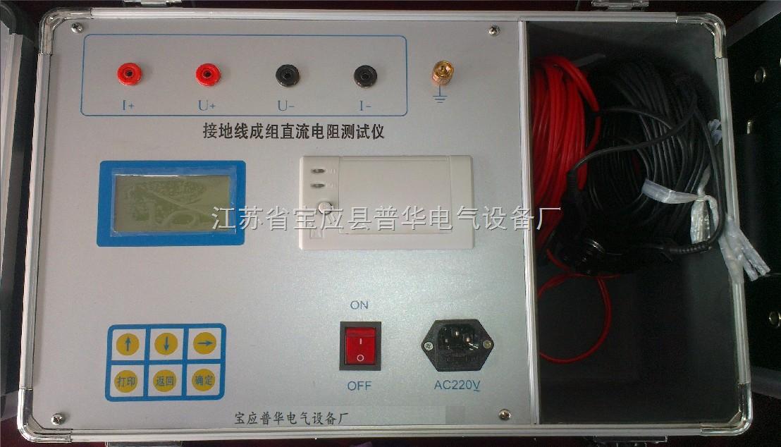 特点或功能 本接地电阻测试仪是用来测试电网接地线,家庭接线系统,电气应用等方面,也可以进行地电压测量。 1 设计符合IEC 61557安全标准。 2 防尘及防水构造符合IEC 60529标准(IP54),即使测量在极差的天气状况下也能使用。 3 大屏幕LCD显示器和背光。 4 本仪器操作简单、方便、适用范围广。 5 测试精度高、性价比高。 6 具有自动关机省电功能 测量范围和测量误差(23±5 及≤75%RH条件下):