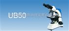 澳浦 UB50生物顯微鏡