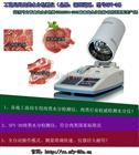 SFY-30肉类AG国际馆官方网站平台