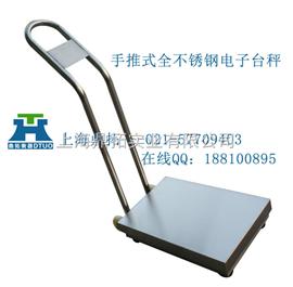 TCS手推式电子秤/50公斤电子台称∕75kg电子台磅