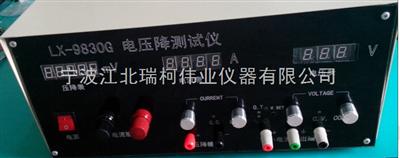 LX-9830G電壓降檢測儀LX-9830G電壓降檢測儀