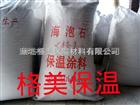 硅酸鋁硅酸鹽保溫涂料
