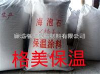 硅酸铝硅酸盐保温涂料