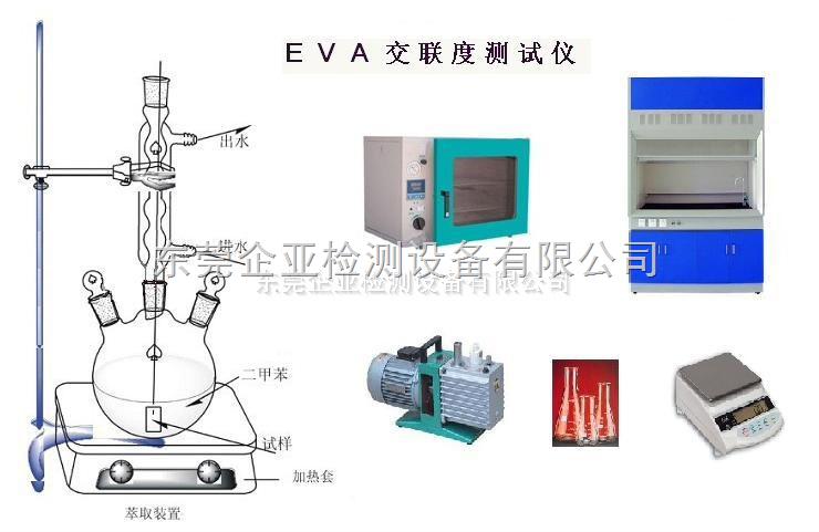 EVA交联度测试仪