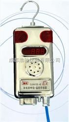 GJW4/100高浓度瓦斯传感器