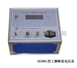 SG3001工频峰值电压表