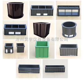 混凝土塑料試模 150方、100三聯、70.7砂漿塑料試模*
