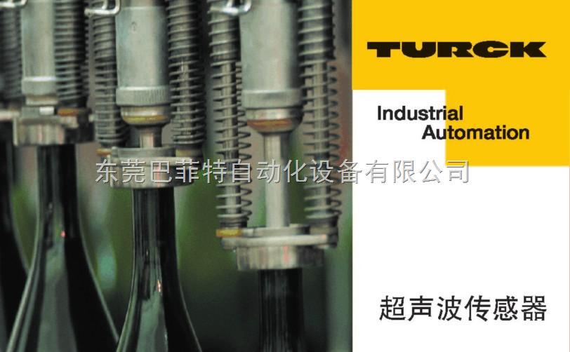 turck超声波传感器检测距离 turck位移传感器,图尔克传感器现货采购