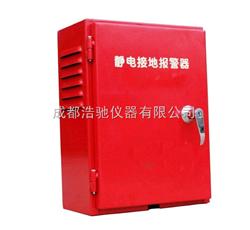 SA-MF静电接地报警器固定式