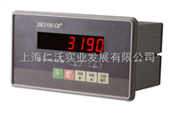 XK3190-C8+20公斤電子稱繼電器4-20mA模擬開關量輸出