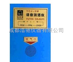 YCT-2M测酒仪