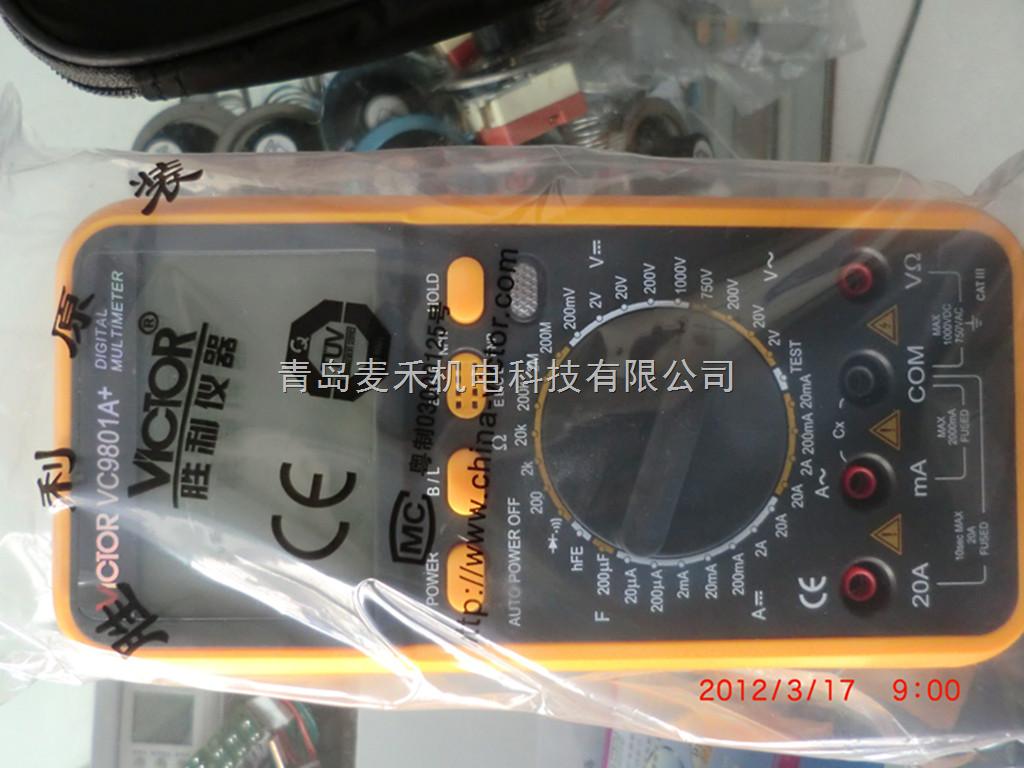 交流电压,直流电压类型:数字万用表 型号:vc9801a 品牌:victor/胜利