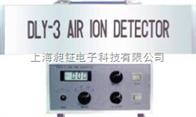 空气负离子浓度测定仪DLY-3