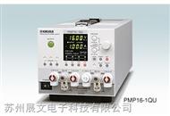 日本菊水多通道直流电源PMP系列