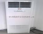 防爆型风冷恒温恒湿分体空调机