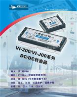 V24C8C100BLV24B5C150BL, V24A12C400BL, V24A15C300BL,DC-DC 转换器