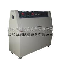 塑料老化专用紫外老化试验箱
