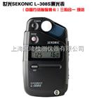 日本世光 Sekonic L-308S 测光表