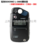 日本世光 Sekonic L-308S 測光表