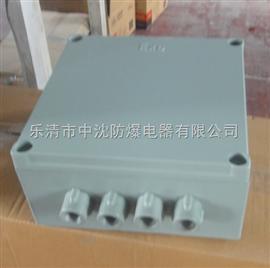 300*400*180防爆接线箱,铝合金防爆接线箱厂家批发