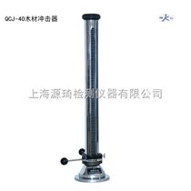 QCJ-40型漆膜木材沖擊器(0.4米)