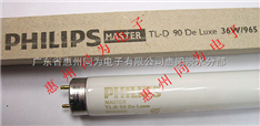 D65灯管 PHILIPS飞利浦 TL-D 36W/965 印刷看色灯管 大量行货