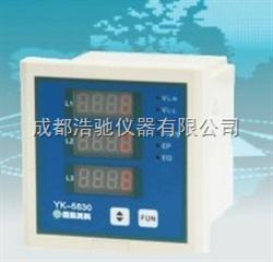 YK-5630多功能电能表