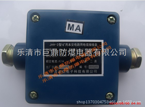 jhh-2本安电路用电缆接线盒