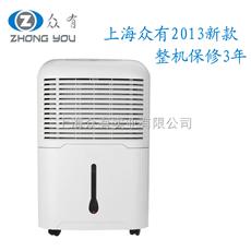 上海众有地下室除湿机|别墅专用除湿机