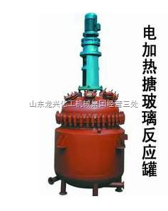 搪玻璃电加热反应釜、搪玻璃汽加热反应釜