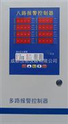 HIC-8多路气体报警控制器