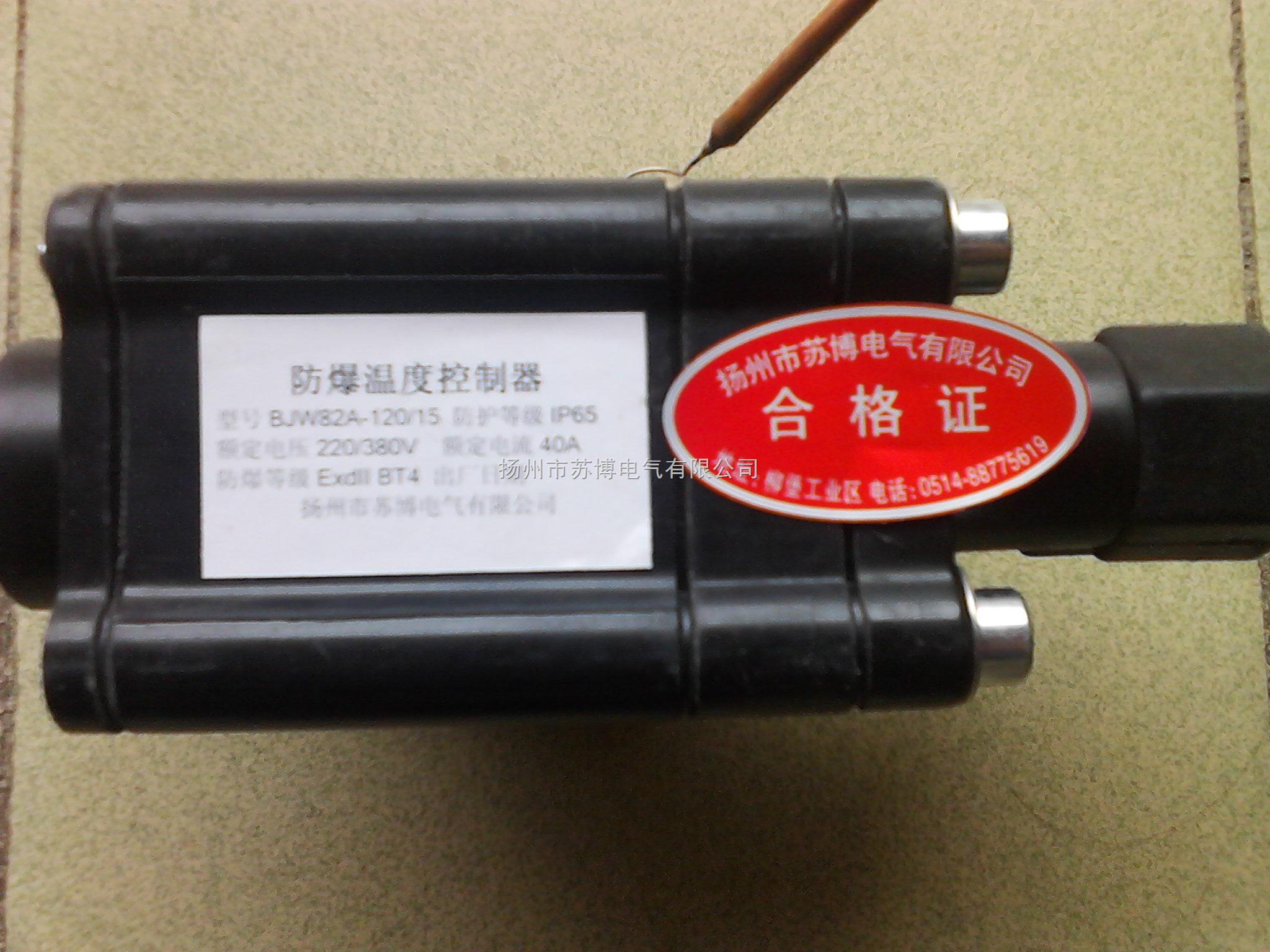 bjw51防爆温控器接线图