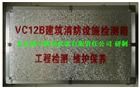 VC12B经济型建筑消防设施检测箱(消防检测、维护保养)