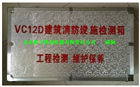 VC12D經濟型建築設施消防檢測箱