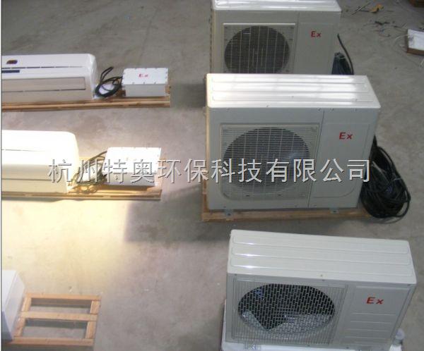 工业防爆空调