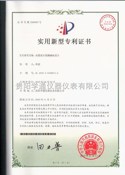 双通道在线酸碱浓度计专利证书