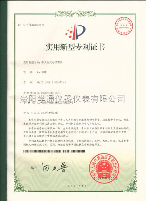 中文台式电导率仪专利证书
