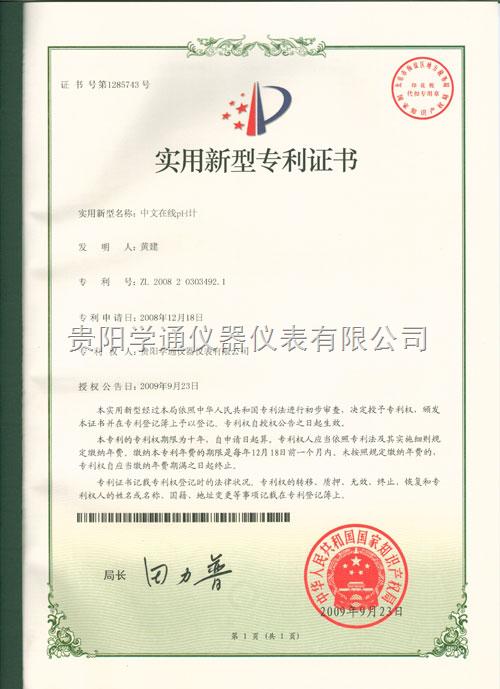 中文在线PH计专利证书